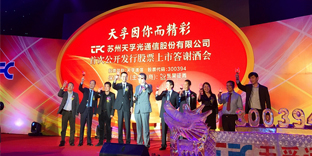 TFC hold wine party to thanks for listing on Shenzhen Stock Exchage  successfully in Shenzhen City